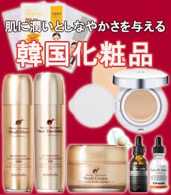 韓国の化粧品